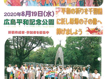 平和の千羽鶴運動 献呈参加者募集