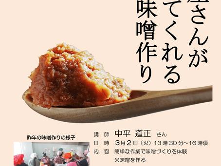 3月2日(火) 味噌屋さんが教えてくれる味噌作り教室 ※締め切りました