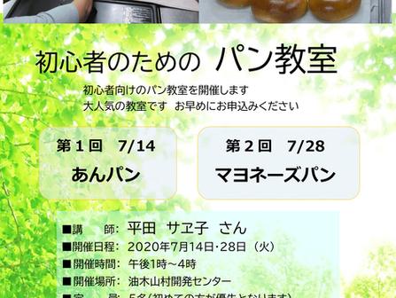 7月14日・28日(火) 初心者のためのパン教室 【参加者募集】