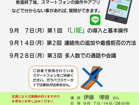 9月7日・14日・28日(火) スマートフォン教室 ※定員になりました。