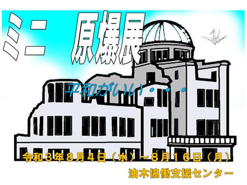 8/4(水)~ 8/16(月) ミニ原爆展開催のおしらせ
