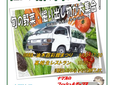 7/25(日) ゆき軽トラ掘り出し市開催のおしらせ