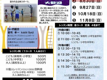 3月14日(日) 室内スポーツ スカッシュ教室【参加者募集】