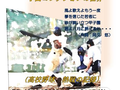 6/30(水)~ 企画展示「白球は飛んだ」開始のお知らせ
