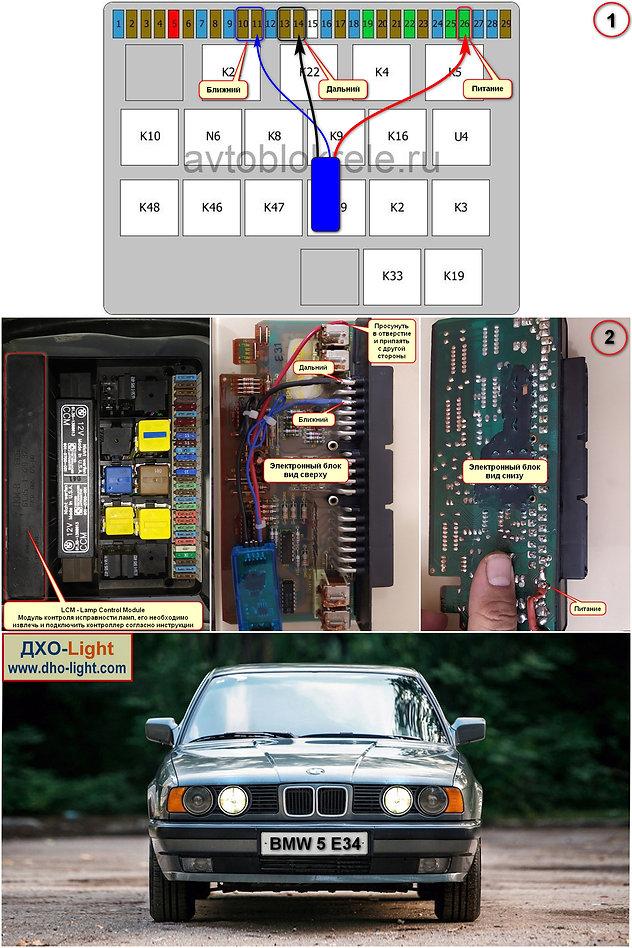 BMW 5 E34 подключение.jpg