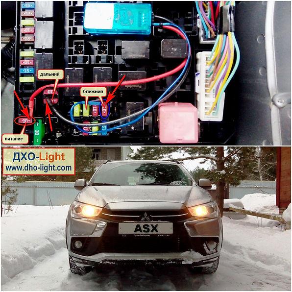 ДХО для Mitsubishi ASX