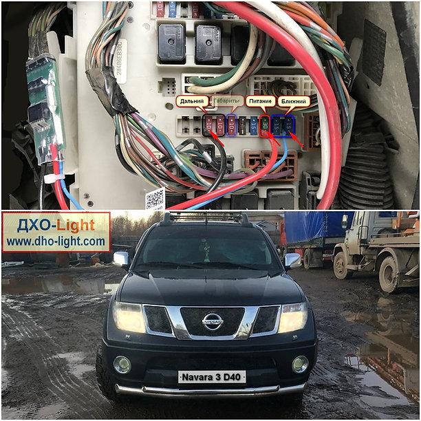 Nissan Navara D40 сн.jpg