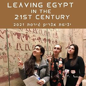 Leaving Egypt Passover Tour Manu image.p