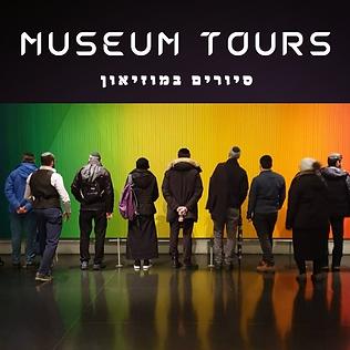 Museum Tours New Menu.png