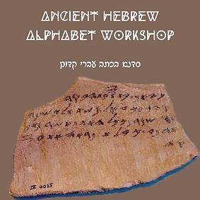 Ancient Hebrew workshop menu cover.png