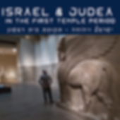 Israel and Judea in the first temple isr