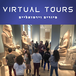 Virtual Tours New Menu.png