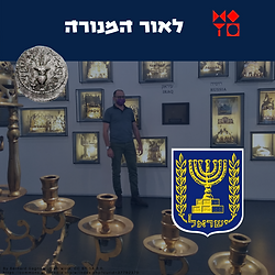 by Light of the Menorah - Hebrew.png