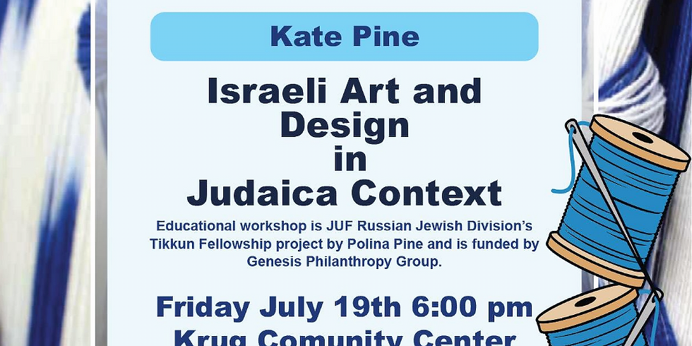 Israeli Art and Design in Judaica Context