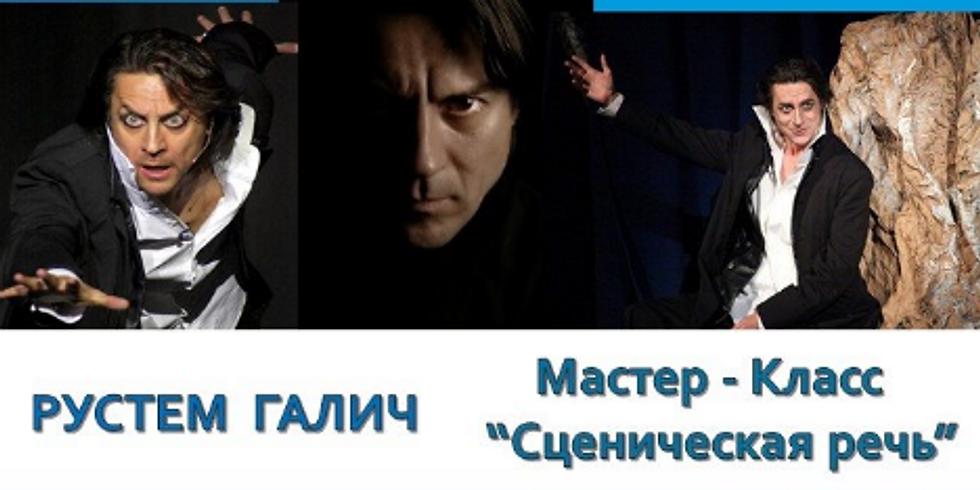 Рустем Галич - Мастер - Класс (Сценическая речь)