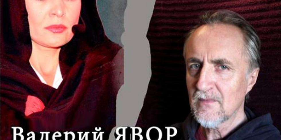 Елена Бернат и Валерий Явор  - ПО ЭТАПУ