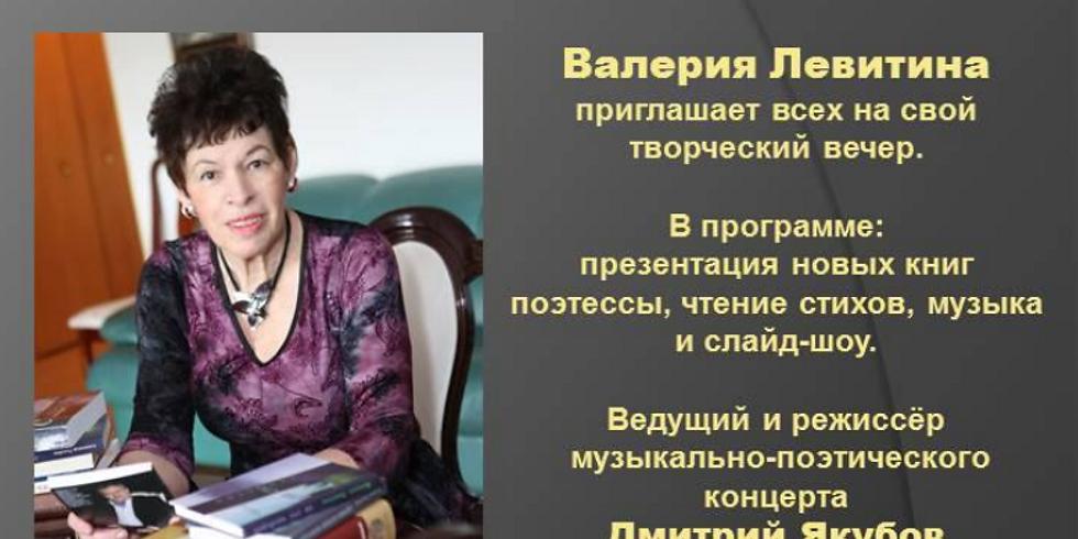 Музыкально-Поэтический концерт - Валерия Левитина