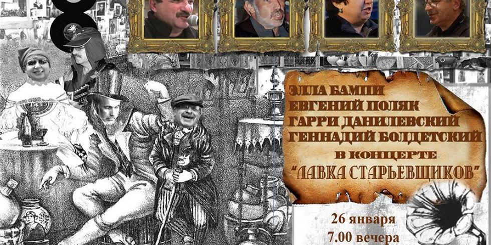 Лавка Старьевщиков - Концерт