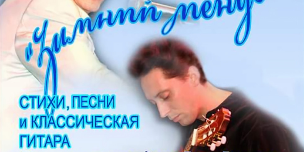 Зимний Менуэт - Поэтический Концерт 2