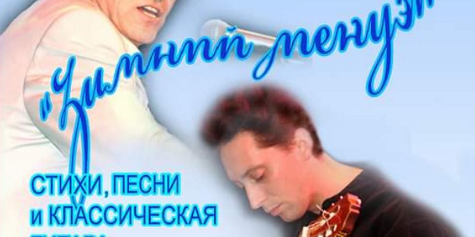 Зимний Менуэт - Поэтический Концерт