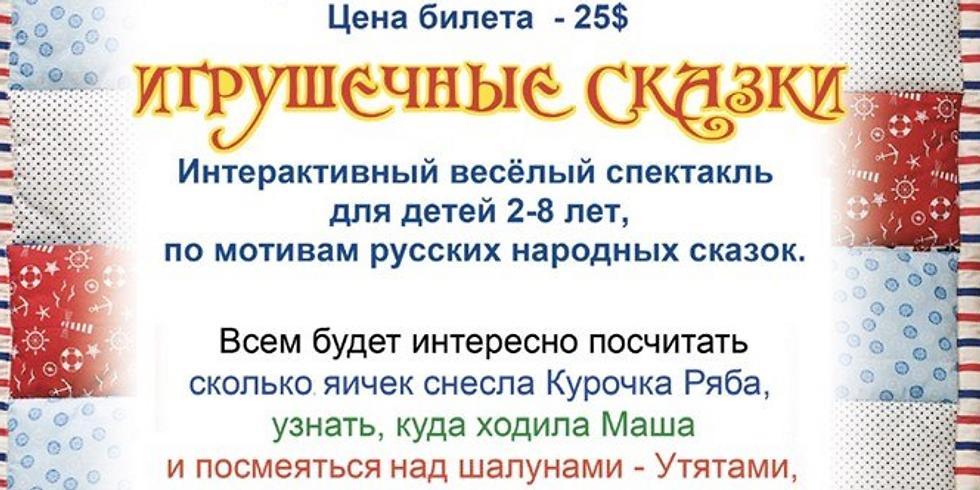 Игрушечные сказки - Театр кукол «Этюд»