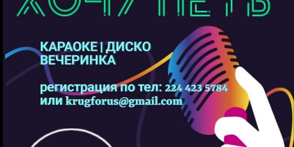 ХОЧУ ПЕТЬ - Караоке Вечеринка
