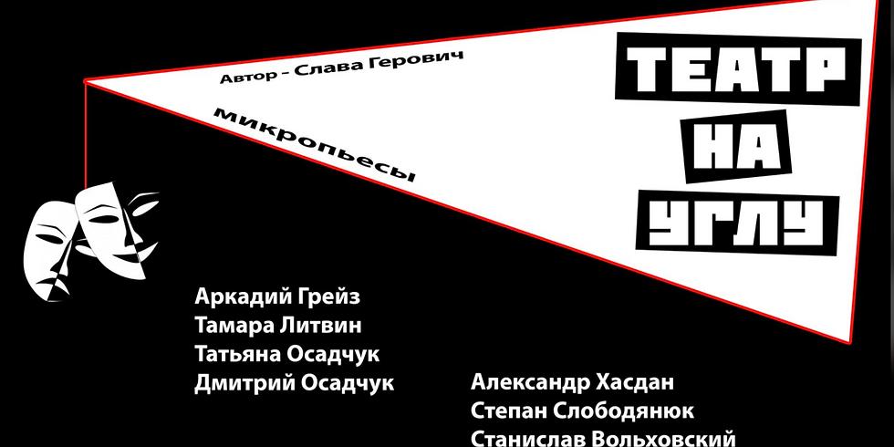 Театр на углу - Миниатюры