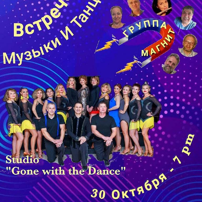 Встреча музыки и танца - Вечеринка