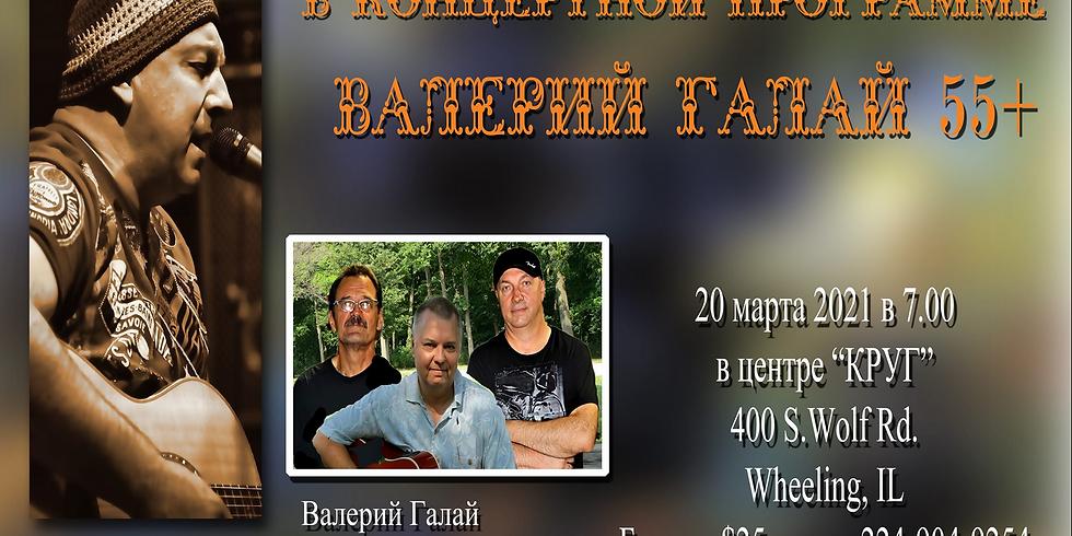 Группа «Витебск» - Концерт - Валерий Галай 55 +