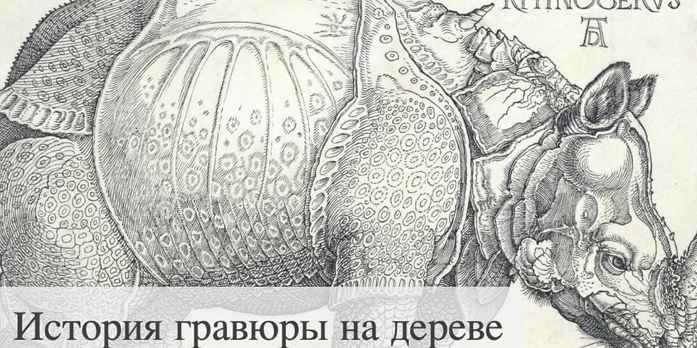 Гравюра на дереве: от Дюрера к 20 веку