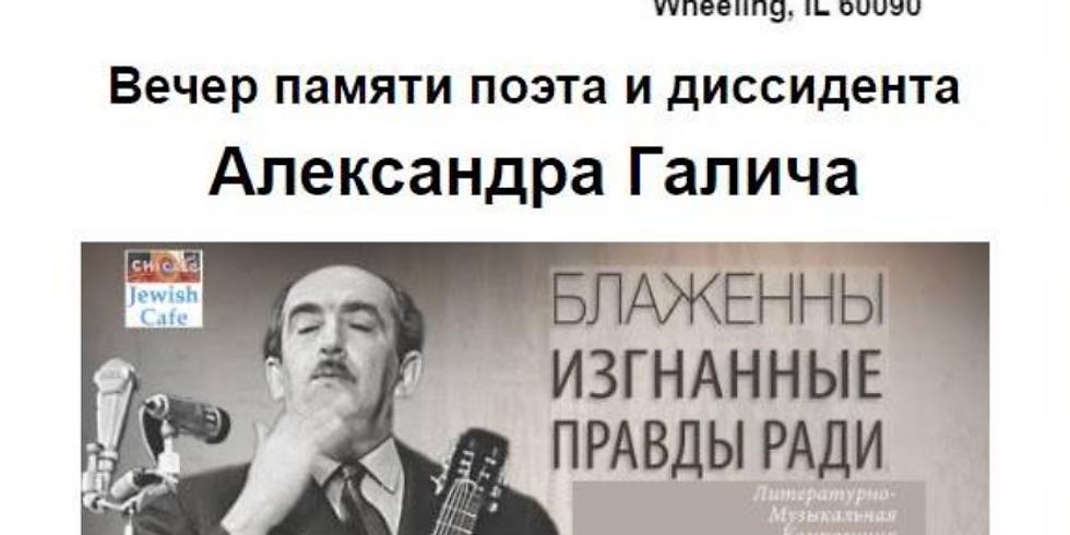 Вечер памяти поэта и диссидента - Алексангдрa Галичa