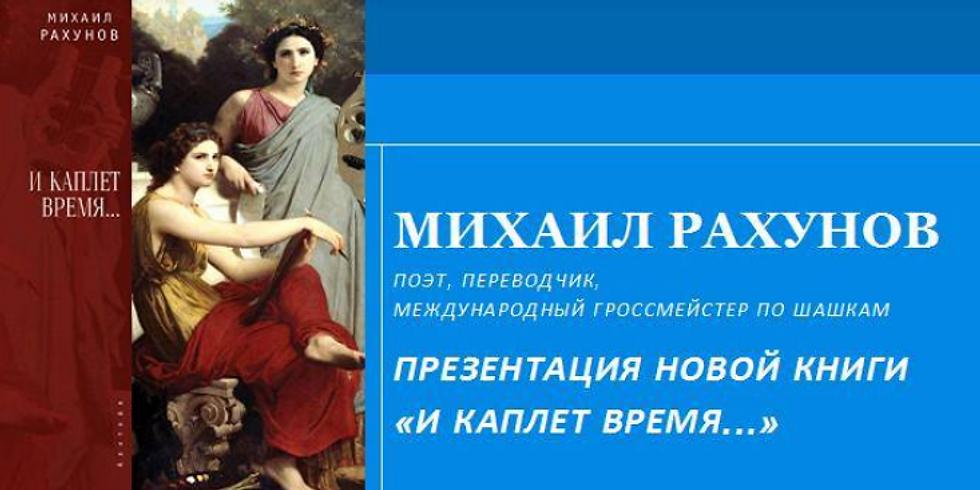 И Каплет время - Михаил Рахунов