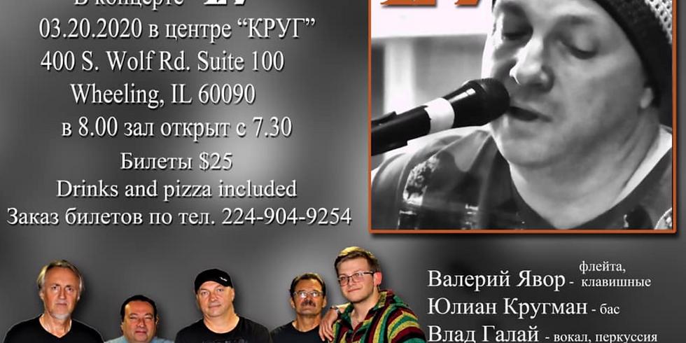 """«Галай и друзья» в концерте """"LV"""""""
