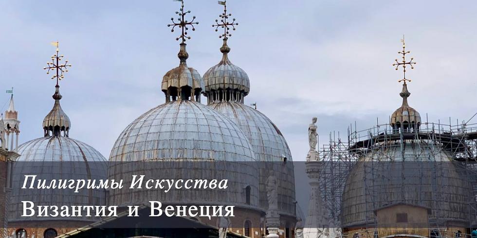 Паломничество в Византию: Византия и Венеция
