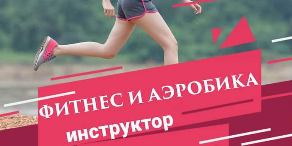 Фитнес и Аэробика - Алла Рудич