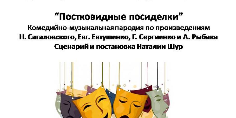 Постковидные посиделки - Народного театр Welcome