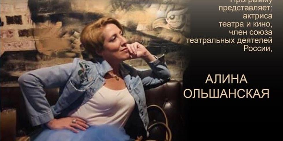 Песни нашего Кино - Алина Ольшанская