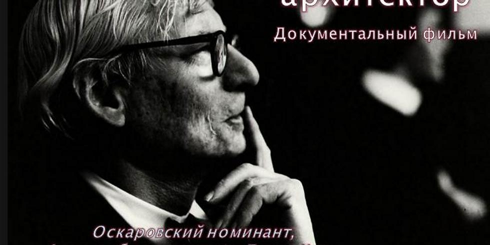Киноклуб - Фильм «Мой архитектор»