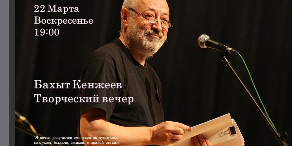 Сочинитель звёзд - Бахыт Кенжеев
