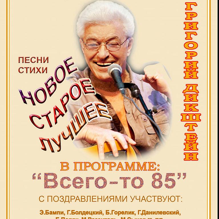 Григорий Дикштейн - Творческий вечер