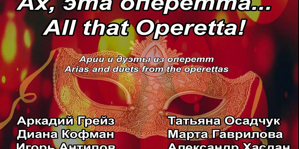 Ах, эта оперетта - Концерт