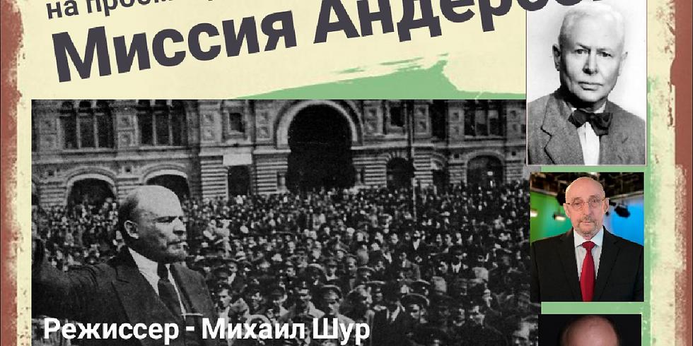 Миссия Андерсона - Ведущий вечера – Дмитрий Якубов