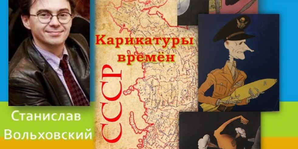 Карикатуры времён СССР - Станислав Вoльховский