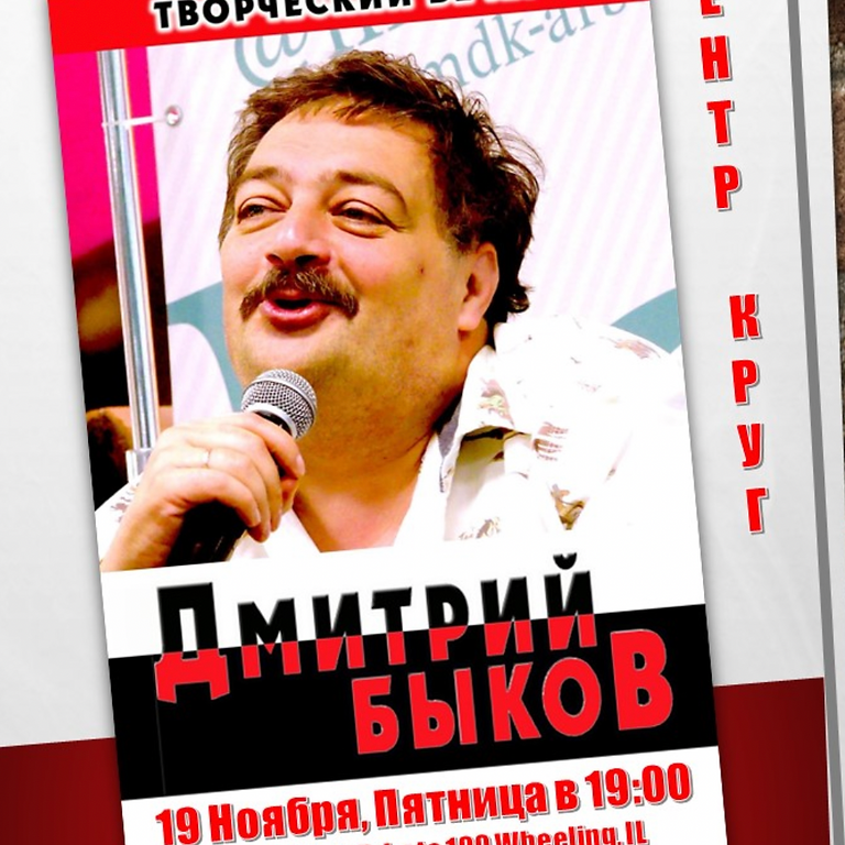 Дмитрий Быков - Творческий вечер