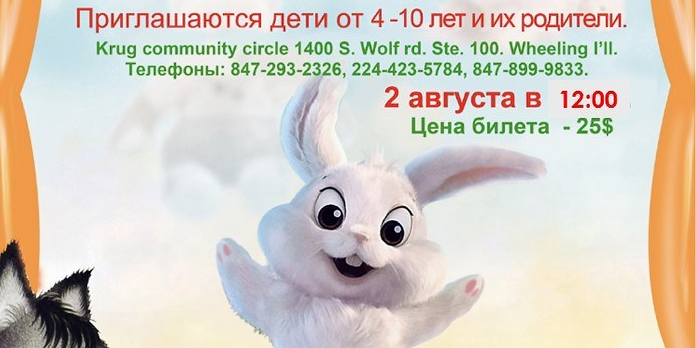 Знакомтесь-Бука - Театр Кукол «Этюд»
