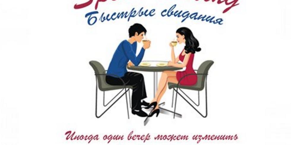 Быстрые свидания - Tez-dating