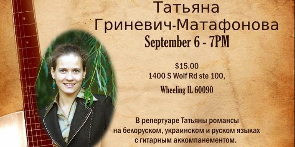 Татьяна Гриневич-Матафонова