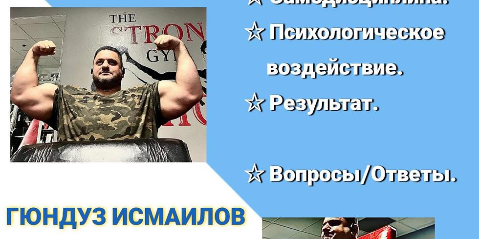 Без финишной полосы - Гюндуз Исмаилов (Встреча с Чемпионом)