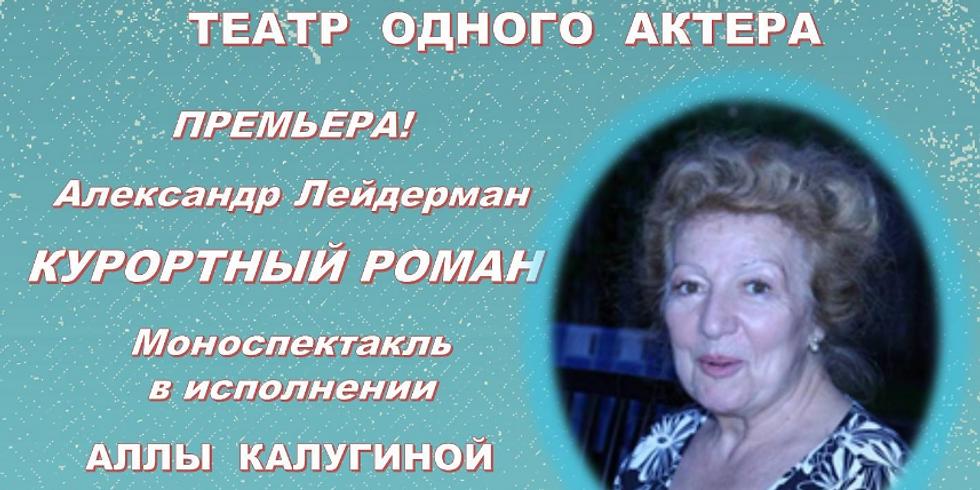 Курортный Роман - Моноспектакль