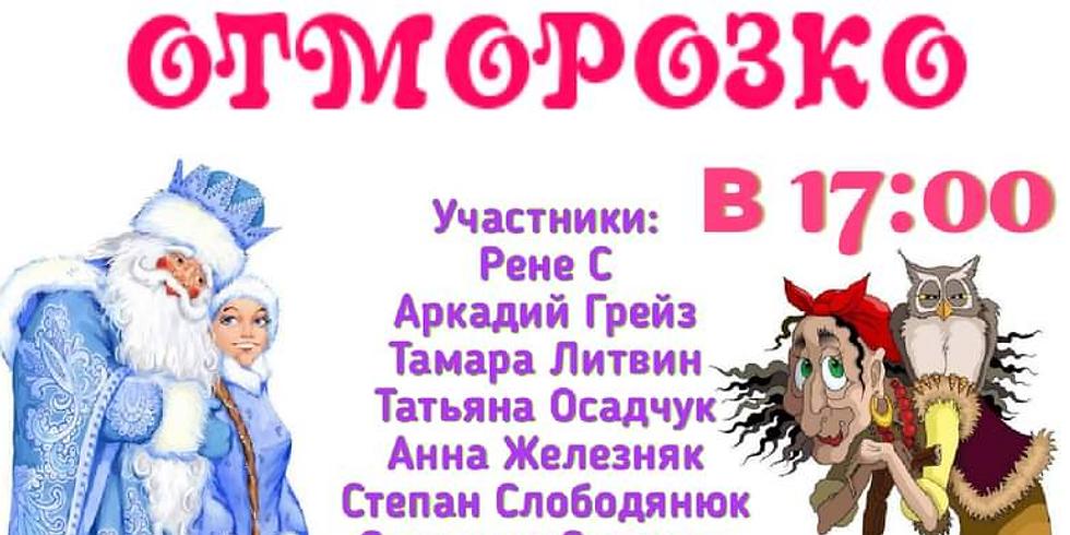 Отморозко - музыкально - театральный треш